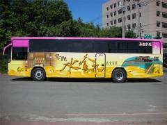 A基隆客運-水金九