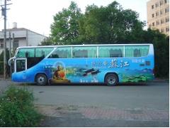 A日星交通公司