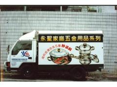 C6  永聖五金