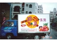 C9  綜合水果