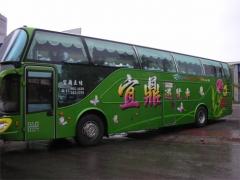 A宜鼎遊覽公司